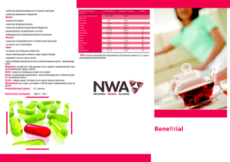 Benefitial2