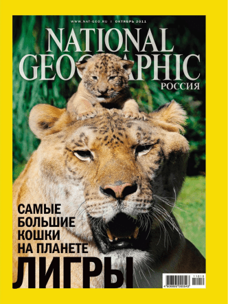 NationalGeo102011Ru