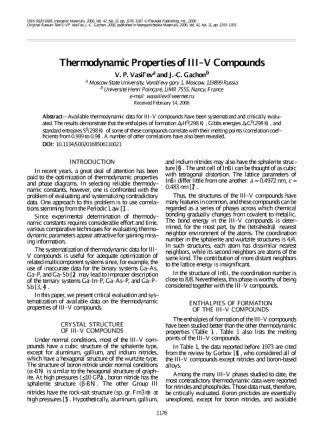 Thermodynamic propweties of AIIIBV compounds