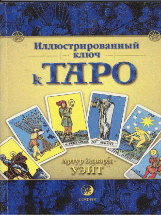 Иллюстрированный ключ к таро, А.Э.Уэйт