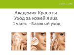 FAce care AC new part1 Baza