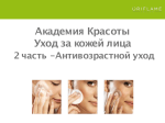 FAce care AC new part2 AntiAge