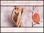 Feminelle Range Educational presentation RU