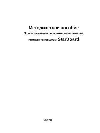 МетодичкаStarBoard