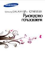 GT-B5510 UM Open Gingerbread Rus Rev.1.0 111130 Screen