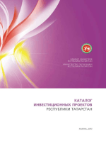 catalogue of priority investment projects ru