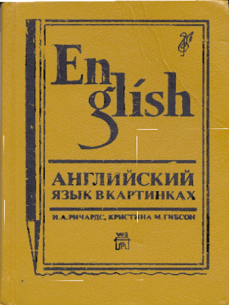 ENGLISH THROUGH PICTURES by I.A. Richards, Ch. Gibson