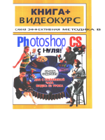 Photoshop CS с нуля - книга+видеокурс