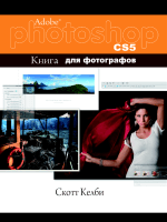Scott Kelby - The Adobe Photoshop CS5 Book for Digital Photographers RUS