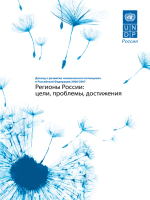 NHDR Russia 2006-07rus