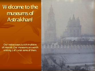 Welcome to the Astrakhan Museums