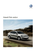 polo sedan catalogue