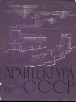 architecture ussr 1966 06