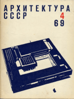 architecture ussr 1969 04