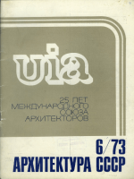 architecture ussr 1973 06