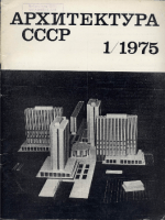 architecture ussr 1975 01