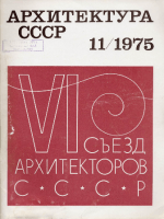 architecture ussr 1975 11