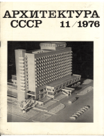 architecture ussr 1976 11