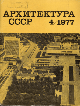 architecture ussr 1977 04