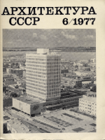architecture ussr 1977 06