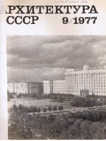 architecture ussr 1977 09