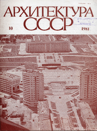 architecture ussr 1981 10