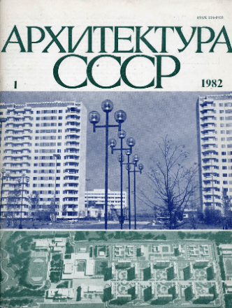 architecture ussr 1982 01