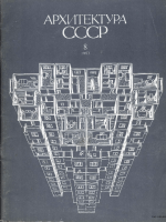 architecture ussr 1983 08