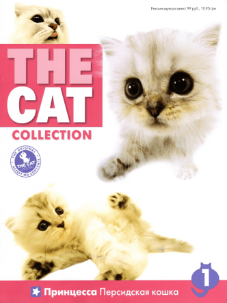 The CAT Collection 2011 № 01