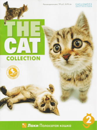 The CAT Collection 2011 № 02