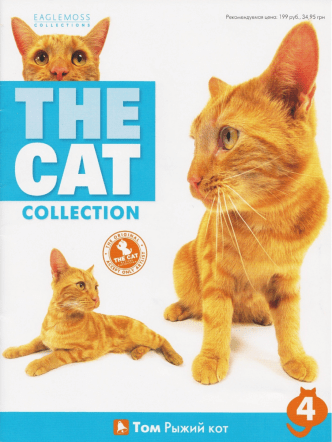 The CAT Collection 2011 № 04