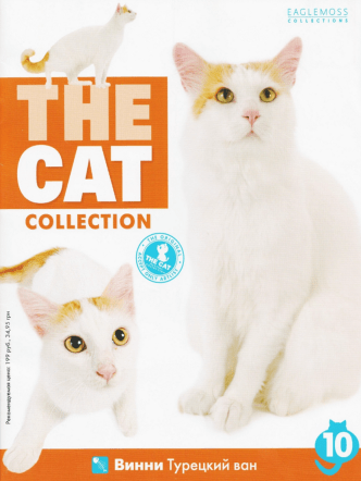 The CAT Collection 2012 № 10