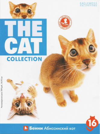 The CAT Collection 2012 № 16