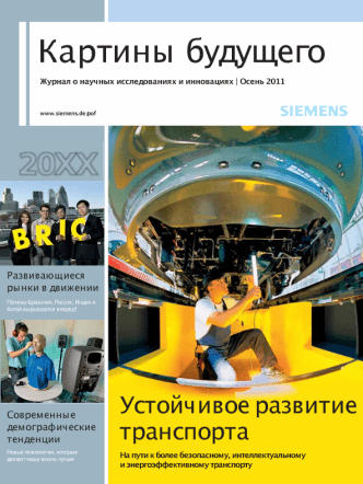 pictures-of-the-future-november-2011 ru