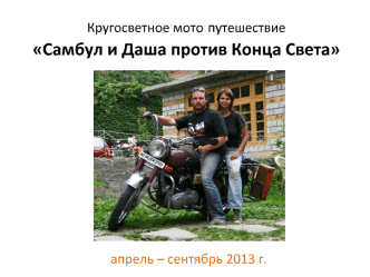 moto around the world 2013