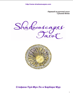 shadowscapes-tarot