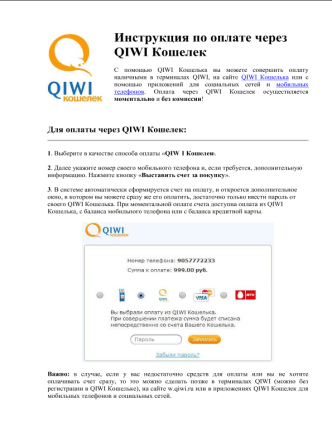 qiwi instruction