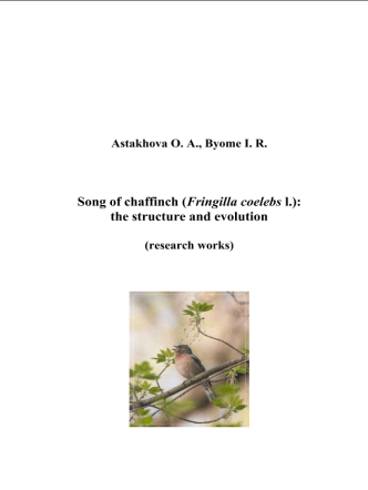 Astakhova O. A., Byome I. R. Song of chaffinch (book)