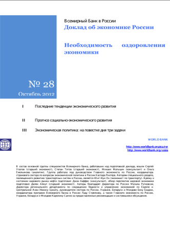 Russian-Economic-Report-28-Russian