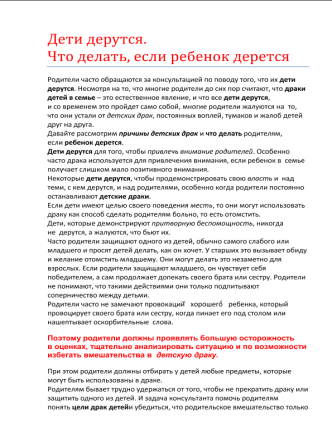 Документ Microsoft Office Word (5)