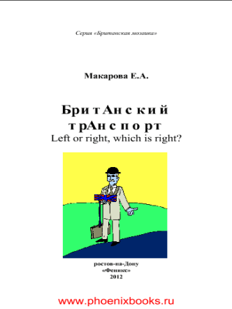 Британский транспорт left or right which is right  Макарова Е.А.  (www.PhoenixBooks.ru)