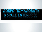 Space Enterprise