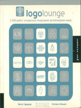 Logo Lounge Book1
