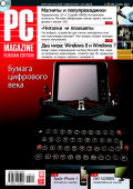 PC Magazine Russian Edition10 2012
