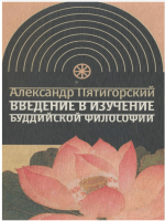 Pyatigorski Buddhists Philosophy