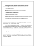 Документ Microsoft Office Word (4)