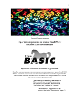 FreeBASIC8