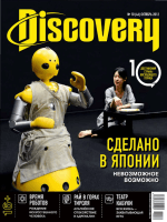 Discovery №10 2012