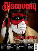 Discovery 8 2013