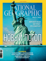 National Geographic №09 сентябрь 2013